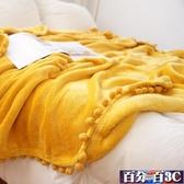 純色流蘇球球法蘭絨毛毯ins網紅毯辦公室午睡膝蓋毯裝飾毯沙發毯 WJ百分百
