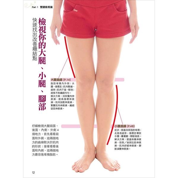 1天 1動作,細長腿、提拉臀、勻腿、矯正骨盆!