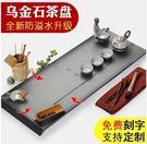 天然整塊烏金石頭茶盤家用客廳簡約日式大茶...