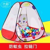 兒童帳篷 室內防蚊兒童帳篷游戲屋寶寶海洋球男孩玩具屋戶外折疊公主小 麥吉良品