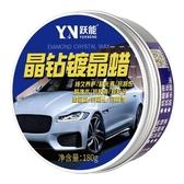 汽車打蠟上光防護蠟黑色白色新車固蠟車漆美容保養用品鍍晶蠟 卡卡西