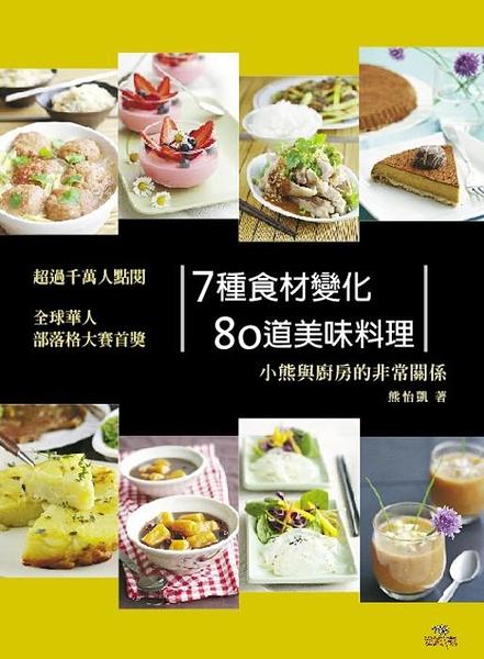 (二手書)7種食材變化80道美味料理:小熊與廚房的非常關係