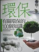 【書寶二手書T2/社會_ZCG】有關環保的100個知識_楊明華