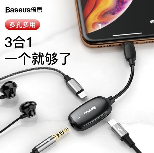 88柑仔店~倍思 L51 適用蘋果轉接頭 iP轉雙蘋果母座+3.5mm母座三合一轉接頭