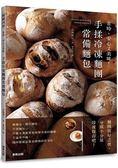 手揉冷凍麵團常備麵包:省時、安心又美味!