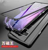 三星 Note 9 金屬邊框 金屬磁吸萬磁王 手機殼 磁吸防摔殼 鋼化玻璃保護殼 金屬保護套 手機套 Note9