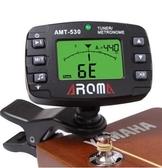 調音器 阿諾瑪AROMA AMT-530校音器節拍器吉他貝司二合一電子調音錶裝飾界