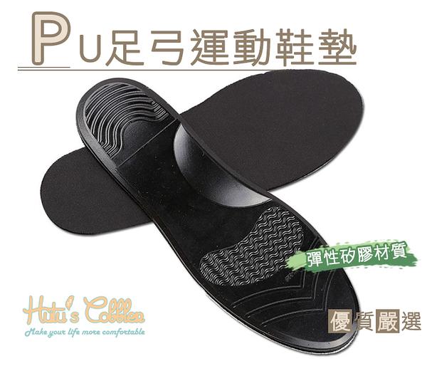 糊塗鞋匠 優質鞋材 C132 PU足弓運動鞋墊 彈性TPU 細布絨面 矽膠 自黏