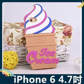 iPhone 6/6s 4.7吋 蛋捲冰淇淋保護套 軟殼 霜淇淋雪糕 可愛創意 全包款 矽膠套 手機套 手機殼