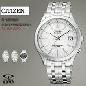CITIZEN FRD59-2392 光動電波錶 CITIZEN 熱賣中!