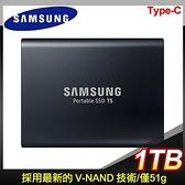 【南紡購物中心】Samsung 三星 Portable SSD T5 1TB USB 3.1 外接SSD固態硬碟(540 MB/s)《炫英黑》