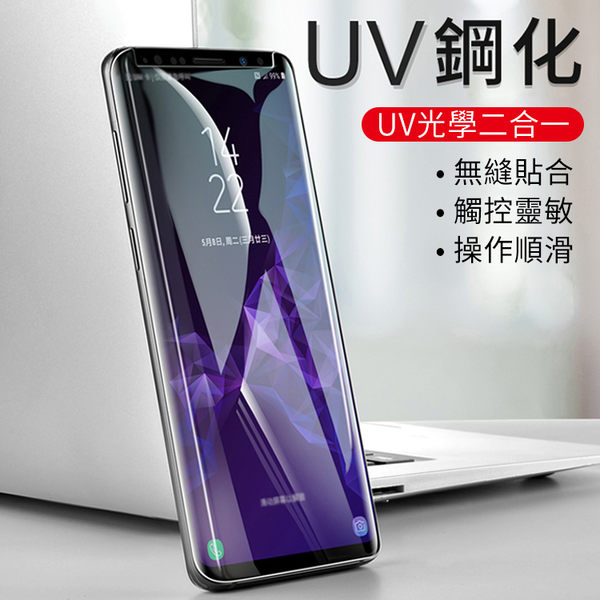 UV光學 液態 鋼化膜 三星 Note9 Note8 S8 S9 S10 S10e plus 玻璃貼 iPhone X XS Max XR 保護膜 滿版 防爆 保護貼