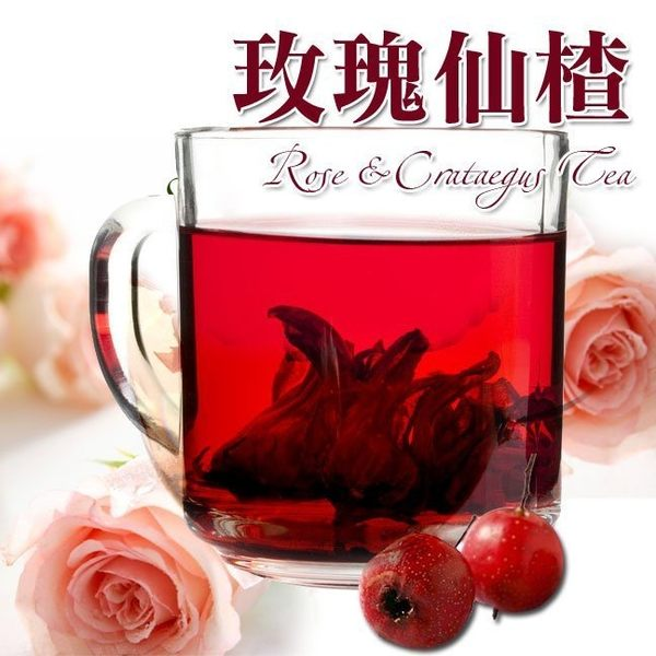 玫瑰仙楂茶包 花草茶 茶包 1包(10小包) 玫瑰花+仙楂與蜜陳皮 【正心堂】
