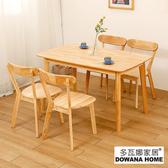 【多瓦娜】洛莉亞實木一桌四椅1805/二色原木