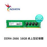 ADATA 威剛 DDR4 2666 16G 桌上型 記憶體