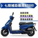 SYM 三陽機車 金發財 125 七期/ABS/碟煞 2021全新車