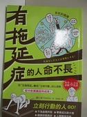 【書寶二手書T8/財經企管_BPV】有拖延症的人命不長_讀心師DaiGo,  張翡臻
