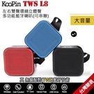 KooPin TWS L8左右雙聲環繞立體聲藍牙喇叭(可串聯)