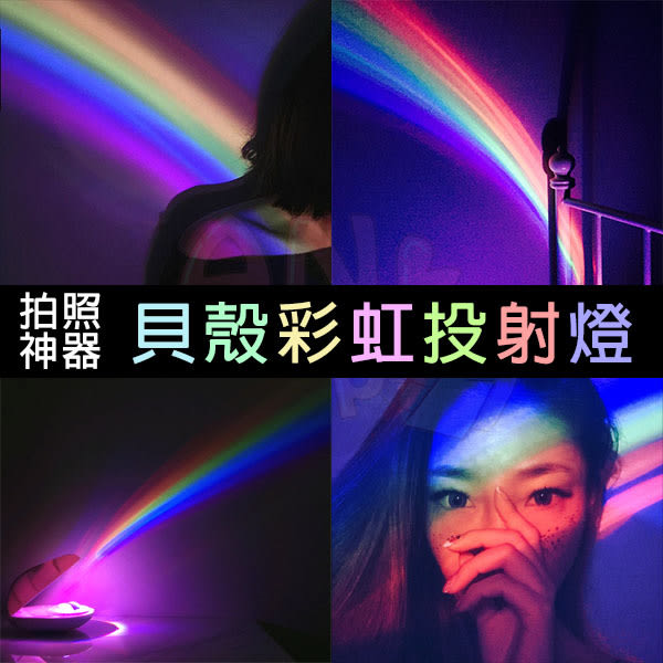 自拍神器-超美LED貝殼造型彩虹投射燈 彩虹燈 生日禮物 派對 浪漫小夜燈 TR80 IPHONE【AN SHOP】
