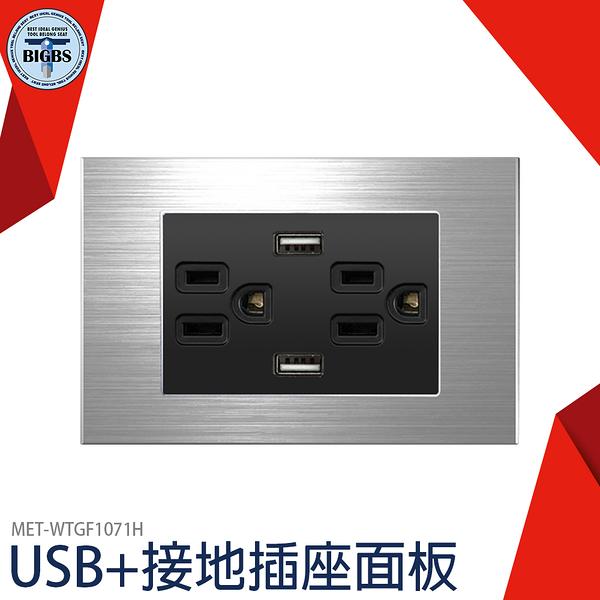 利器五金 WTGF1071H USB單充電插座+接地單插座 銀色鋁合金蓋板