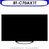 夏普【8T-C70AX1T】70吋8K聯網電視 優質家電