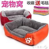 寵物窩網紅狗窩泰迪金毛寵物加厚冬天保暖加絨床墊貓窩大中小型犬 幸福第一站