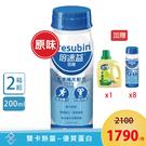 【送8罐+水晶肥皂液體1.2kg*1罐】倍速益 營養補充配方 原味(含纖) 200mlx24罐/箱 兩箱組 (共56罐)
