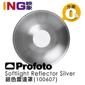 Profoto Softlight Reflector Silver 銀色雷達罩 100607 佑晟公司貨