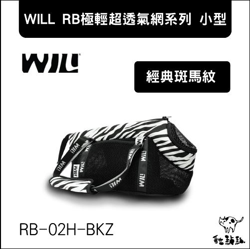 WILL RB-02H系列[極輕超透氣寵物包,斑馬紋]