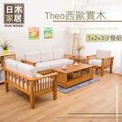 日木家居-Theo西歐實木1+2+3沙發組 SW5250 【多瓦娜】沙發 多件沙發組