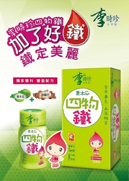 【李時珍】青木瓜四物鐵飲品(6+2入)(短效商品,數量有限)