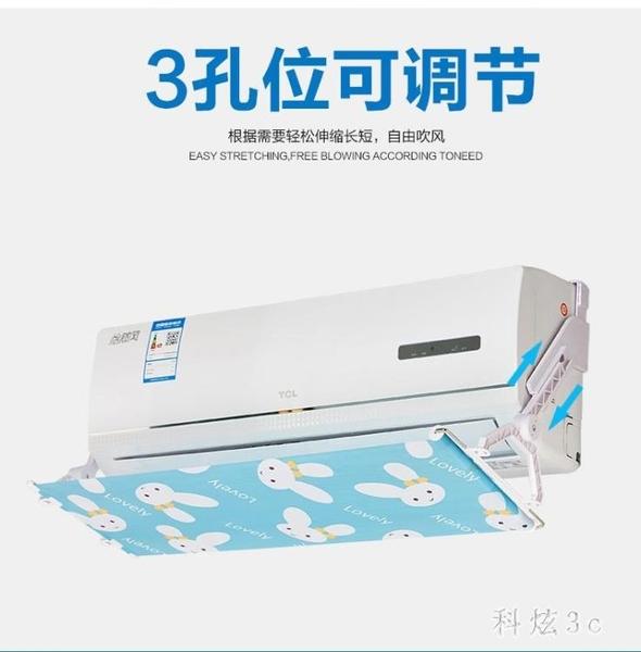 空調擋風板月子防直吹導風罩出風口擋板遮風板掛機空調導風板通用 aj4566『科炫3C生活旗艦店』