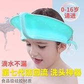 洗頭帽 兒童洗頭帽防水寶寶洗頭神器嬰幼兒洗髮護耳眼洗澡浴帽硅膠 童趣屋 618狂歡