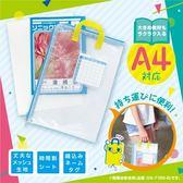 [霜兔小舖]日本進口 SONIC A4 拉鍊資料袋 手提式文件袋
