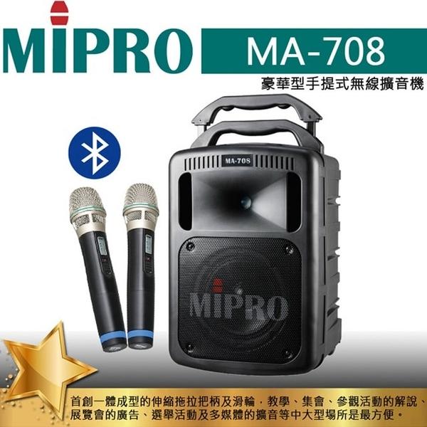 MIPRO 嘉強 MA-708 豪華型手提式無線擴音機 190W(含CD及USB播放座.藍芽.兩支手握式麥克風)