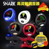 調音器SNARK美國SN-1 SN-2 SN-5 SN-8 HZ-1 ST-8HZ吉他專業調音器調音表99免運 二度