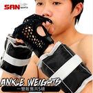 台灣製造5磅手足沙袋舉重力2.2KG手腕綁腿沙包.取代啞鈴.舉重量訓練.推薦哪裡買【SAN SPORTS】