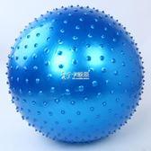 瑜珈球 按摩球顆粒球觸覺球大龍球兒童感統訓練健身球加厚爆igo 卡菲婭