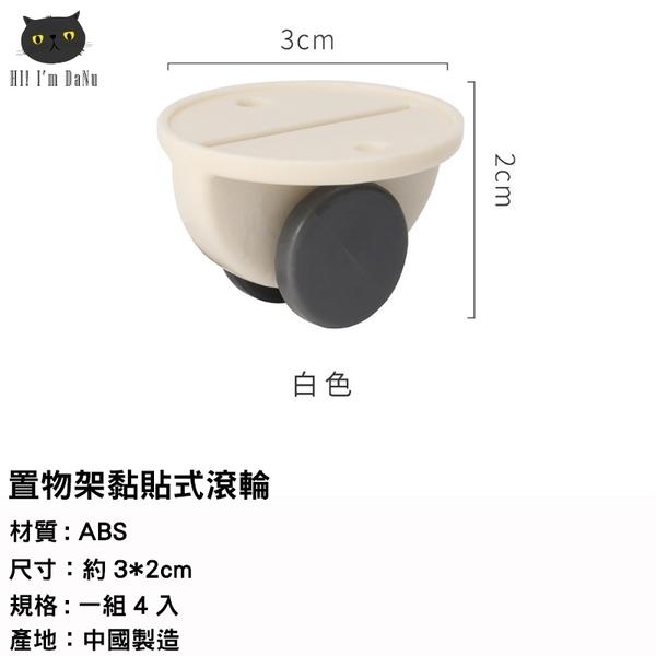 黏貼式滑輪 貼式小滾輪 小輪子 小滾輪 一組4入【Z201006】