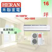 【HERAN 禾聯】16 坪 定頻分離式冷氣   一對一 定頻單冷空調 HI-100F9/HO-1005 下單前先確認是否有貨