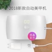 美療機 光療機烤燈速干智慧烤甲自動甲油膠新色新款全快干套裝美甲燈 城市科技DF