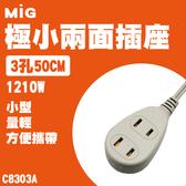 明家MIG C8303A 極小兩面插座