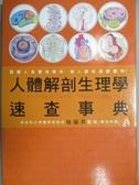 【書寶二手書T1/科學_LRW】人體解剖生理學 速查事典:醫護人員實用夥伴,個人最佳通識讀物