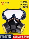 雙罐防毒面具化工氣體防護異味農藥防塵放毒噴漆專用口罩電焊面罩 台北日光