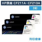 原廠碳粉匣 HP 3彩優惠組 CF211A/CF212A/CF213A/131A /適用 HP Laser Jet Pro 200 M251nw/200 M276nw