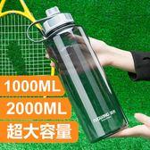 館長推薦☛大容量塑料水杯子1000ML便攜太空杯超大號戶外運動水壺2000ML