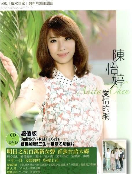 陳怡婷 愛情的網 CD附DVD(購潮8)