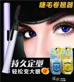 電燙睫毛器持久加熱電動睫毛捲翹器眼睫毛刷定型器  【快速出貨】
