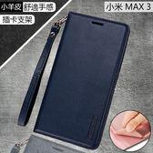 送掛繩 純色皮套 小米 小米 MAX 3 手機殼 支架 錢包款 小米 MAX 3 保護套 真皮 手機套 保護殼