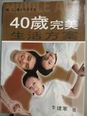 【書寶二手書T4/財經企管_HDL】40歲完美生活方案_李建軍